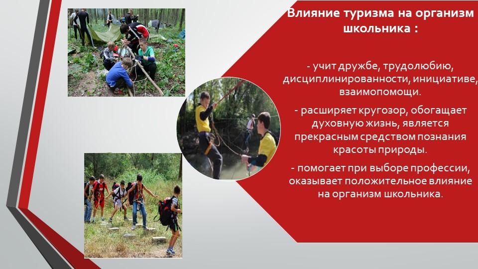 Влияние туризма на организм школьника :- учит дружбе, трудолюбию, дисципли...