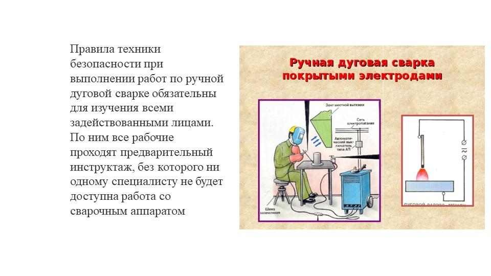 Правила техники безопасности при выполнении работ по ручной дуговой сварке об...