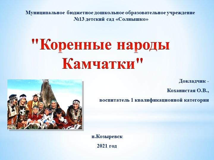 Муниципальное бюджетное дошкольное образовательное учреждение №13 детский с...