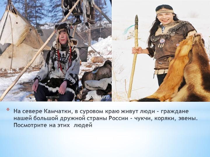 На севере Камчатки, в суровом краю живут люди - граждане нашей большой дружно...