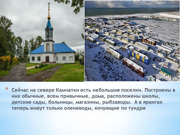 Сейчас на севере Камчатки есть небольшие поселки. Построены в них обычные, вс...