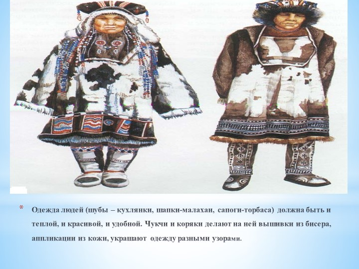 Одежда людей (шубы – кухлянки, шапки-малахаи, сапоги-торбаса) должна быть и т...