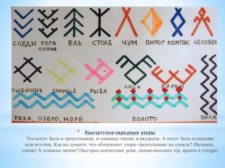 Камчатские народные узорыЭто могут быть и треугольники, и ломаные линии, и к...