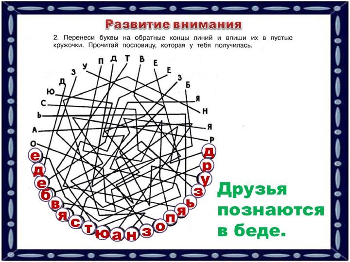 Развитие вниманияДрузья познаются в беде. едрузьяпознаютсявбед