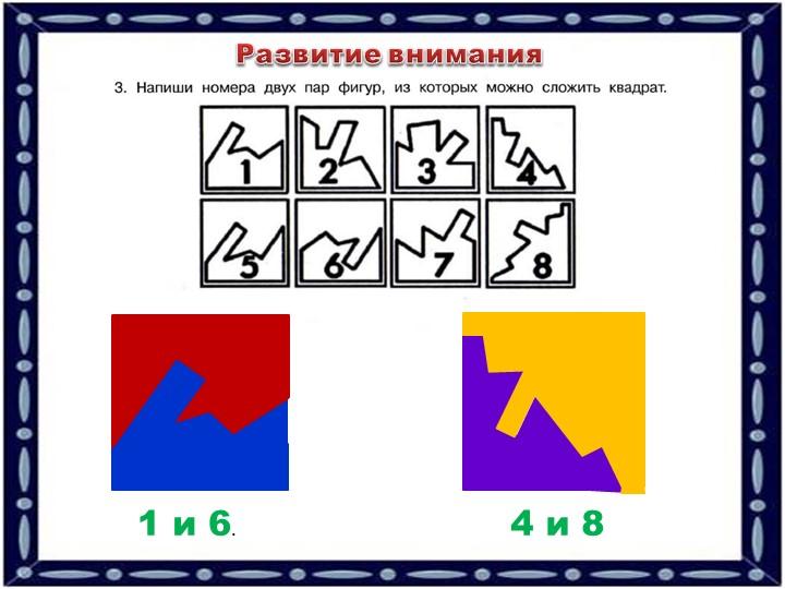 Развитие внимания1 и 6.4 и 8