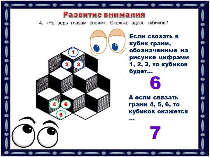 Развитие внимания7Если связать в кубик грани, обозначенные на рисунке цифрами...