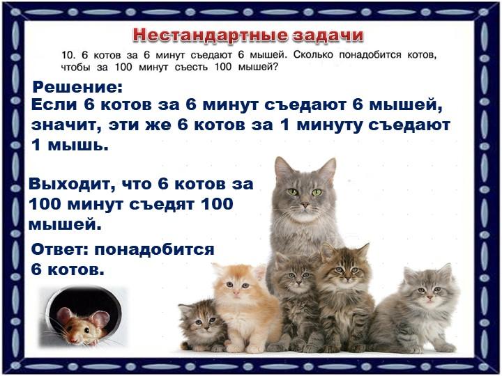 Нестандартные задачиЕсли 6 котов за 6 минут съедают 6 мышей, значит, эти же 6...