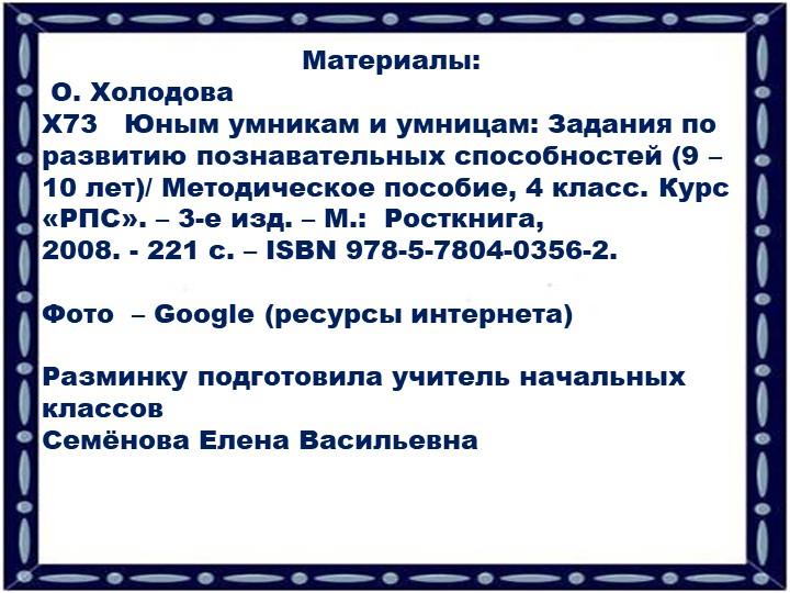 Материалы: О. ХолодоваХ73   Юным умникам и умницам: Задания по развитию поз...