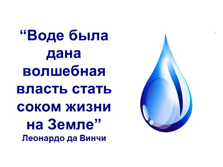"""""""Воде была дана волшебная власть стать соком жизни на Земле""""Леонардо да Винчи"""