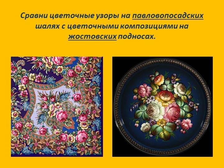 Сравни цветочные узоры на павловопосадских шалях с цветочными композициями на...