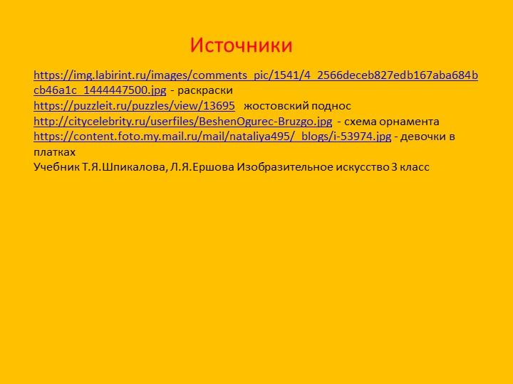 Источникиhttps://img.labirint.ru/images/comments_pic/1541/4_2566deceb827edb16...