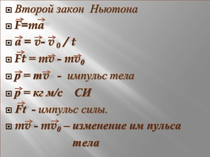 Второй закон  НьютонаF=maa = v- v 0  / tFt = mv - mv0p = mv   -  импульс...