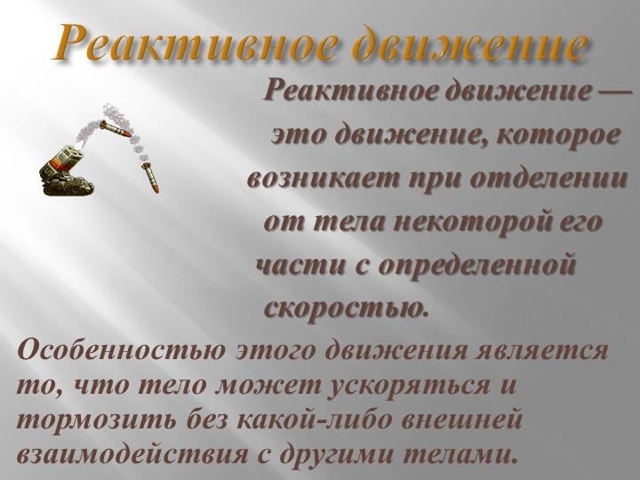 Реактивное движение                              Реактивное движение —...