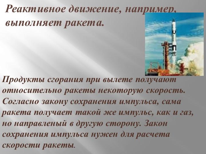 Реактивное движение, например, выполняет ракета. Продукты сгорания при вылете...
