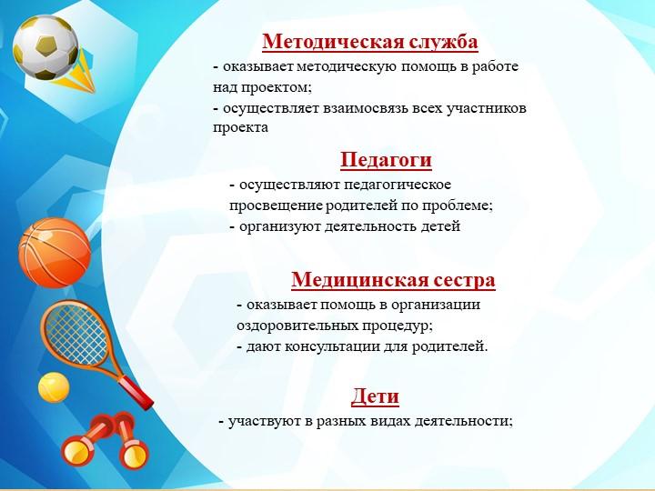 Методическая служба- оказывает методическую помощь в работе над проектом;-...