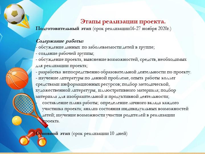 Этапы реализации проекта.Подготовительны...