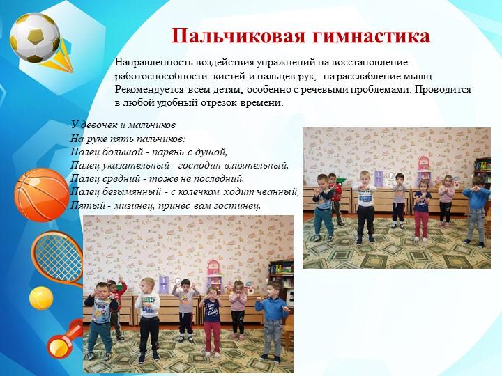 Пальчиковая гимнастикаНаправленность воздействия упражнений на восстановление...