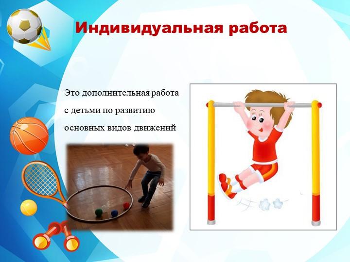 Это дополнительная работа с детьми по развитию основных видов движенийИндивид...