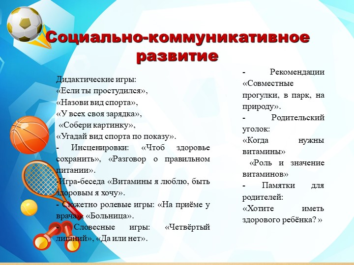 Социально-коммуникативноеразвитиеДидакт...