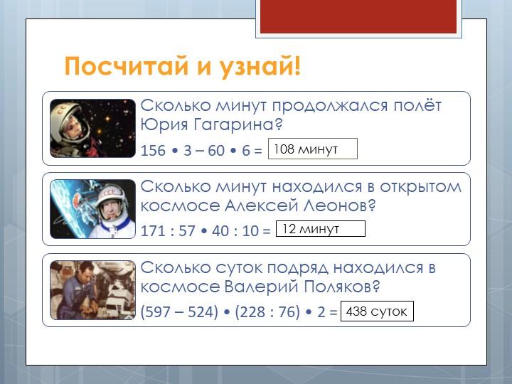 Посчитай и узнай!Сколько минут продолжался полёт Юрия Гагарина?156 • 3 – 60...
