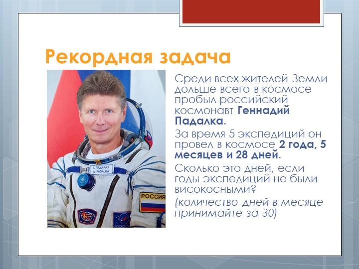 Рекордная задачаСреди всех жителей Земли дольше всего в космосе пробыл россий...