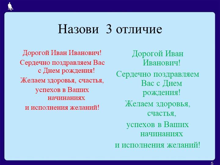 Назови  3 отличие5Дорогой Иван Иванович!Сердечно поздравляем Вас с Днем рожд...