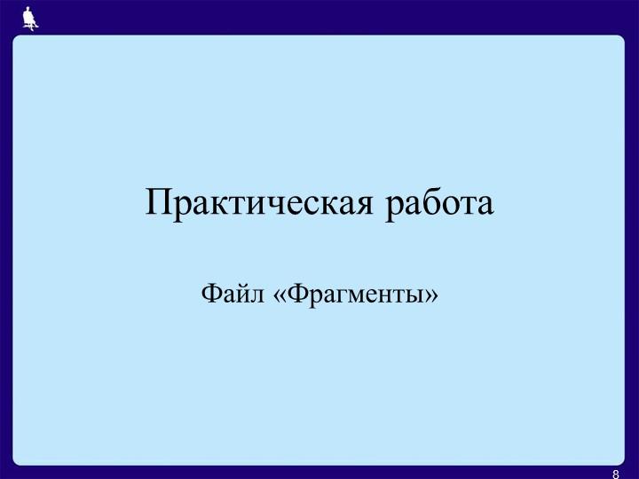 Практическая работаФайл «Фрагменты»8