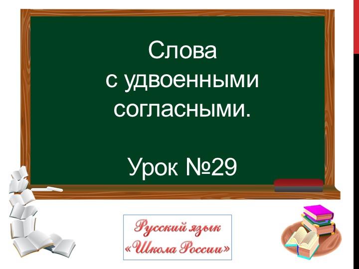 Слова с удвоенными согласными.Урок №29
