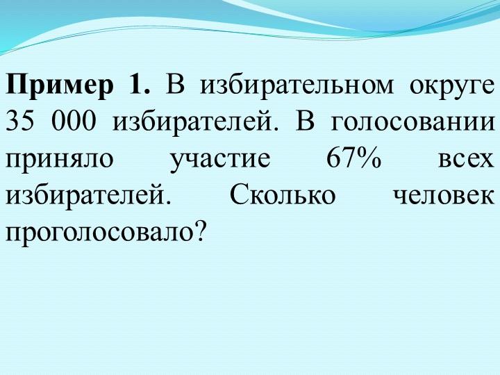 Пример 1. В избирательном округе 35000 избирателей. В голосовании приняло уч...