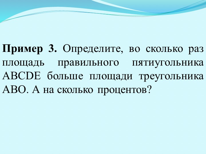 Пример 3. Определите, во сколько раз площадь правильного пятиугольника АВСDE...