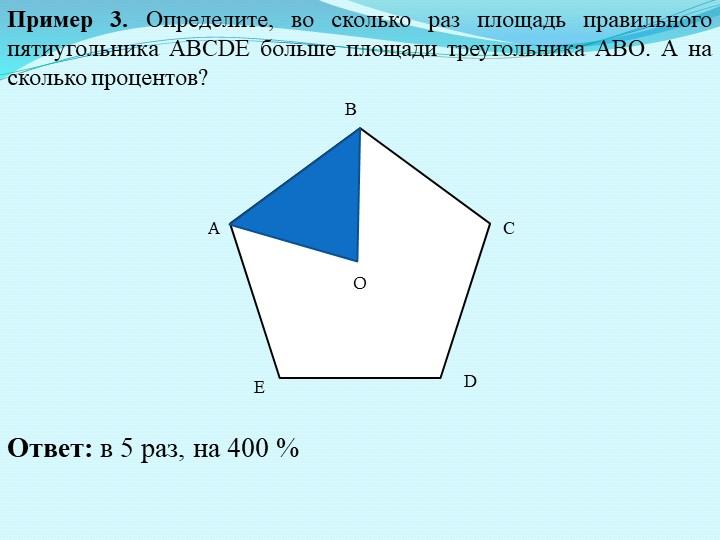 ОВАСЕDОтвет: в 5 раз, на 400 %Пример 3. Определите, во сколько раз площадь пр...