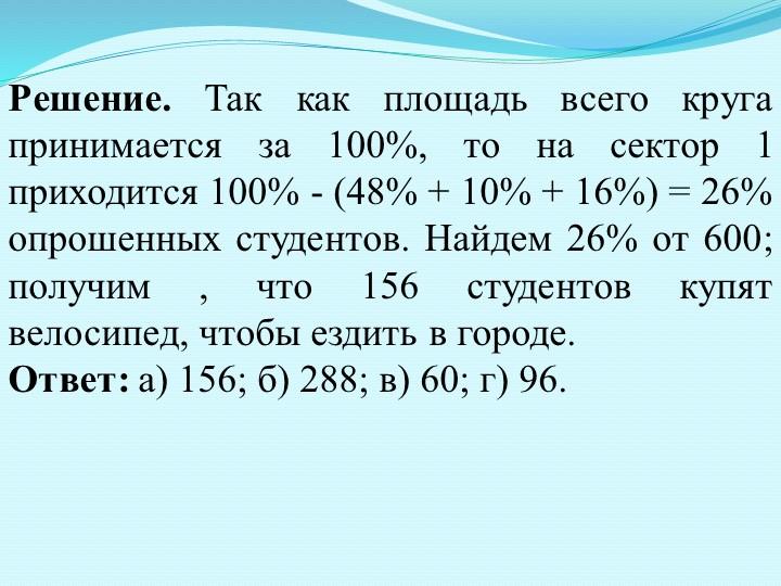 Решение. Так как площадь всего круга принимается за 100%, то на сектор 1 прих...
