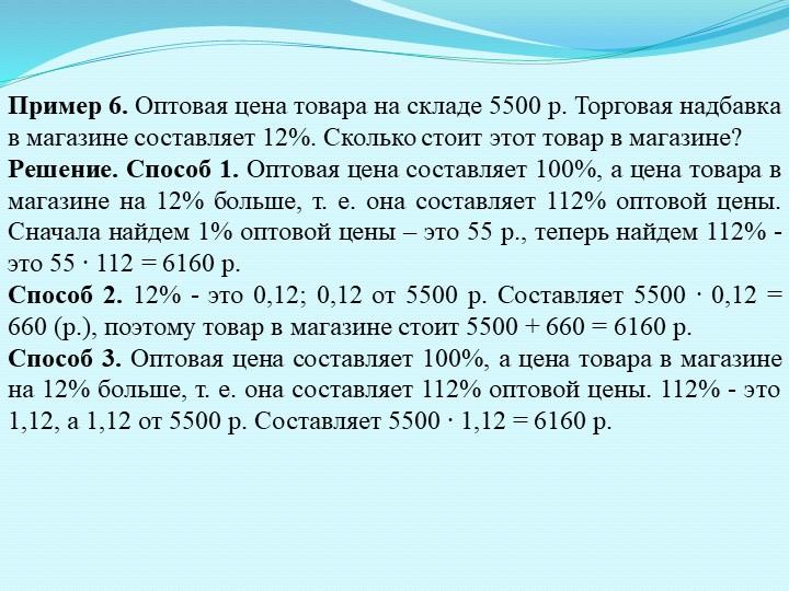Пример 6. Оптовая цена товара на складе 5500 р. Торговая надбавка в магазине...