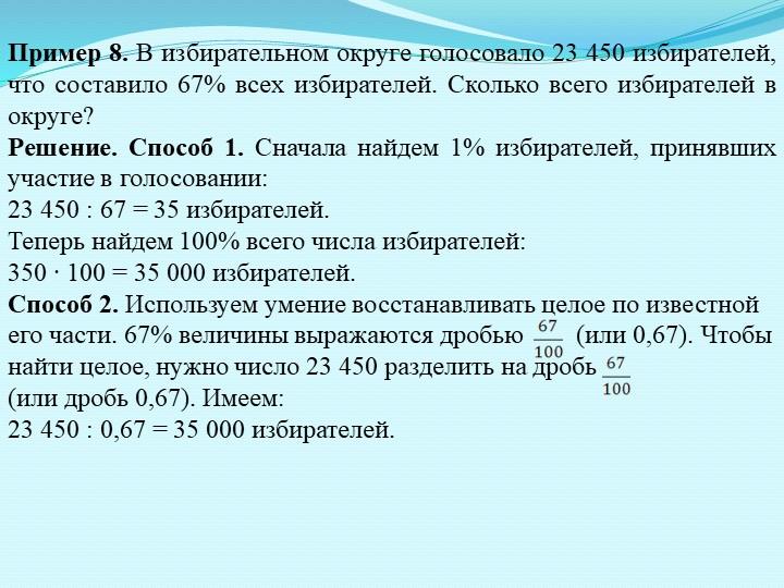 Пример 8. В избирательном округе голосовало 23450 избирателей, что составило...