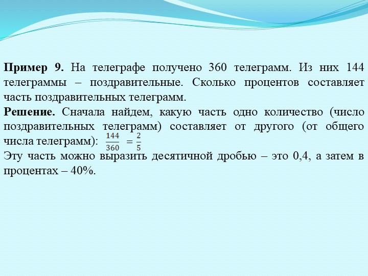 Пример 9. На телеграфе получено 360 телеграмм. Из них 144 телеграммы – поздра...