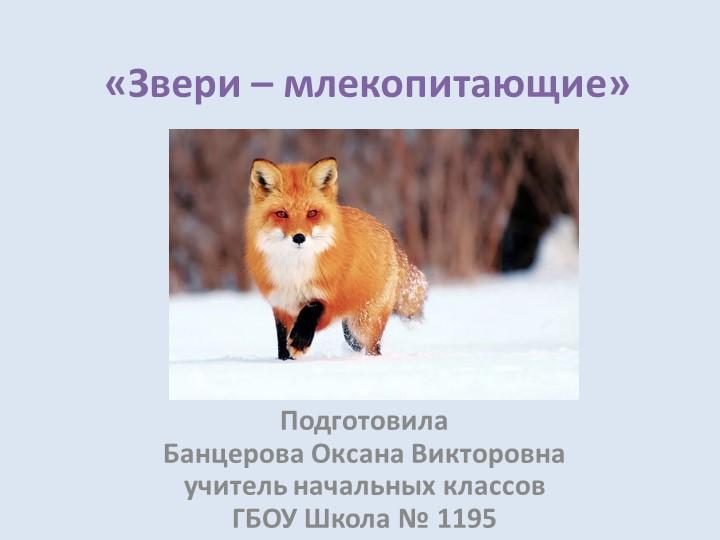 «Звери – млекопитающие»ПодготовилаБанцерова Оксана Викторовнаучитель начал...