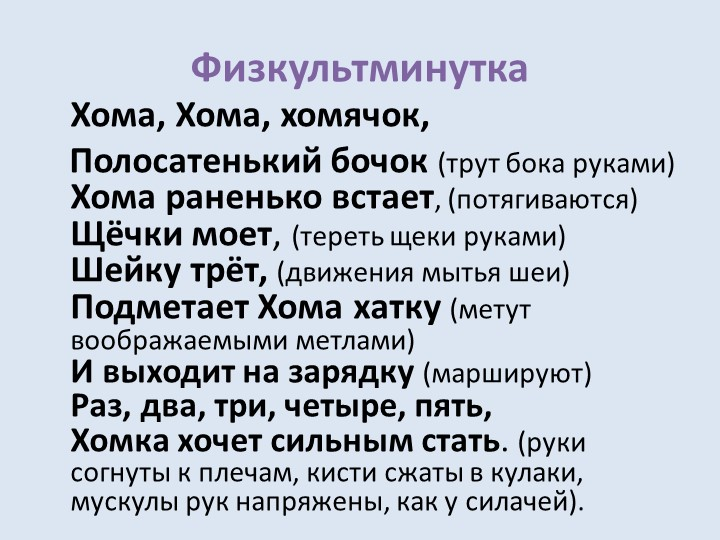 Физкультминутка    Хома, Хома, хомячок,    Полосатенький бочок (трут бока ру...