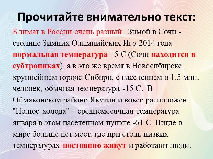 Прочитайте внимательно текст:Климат в России очень разный.  Зимой в Сочи - ст...