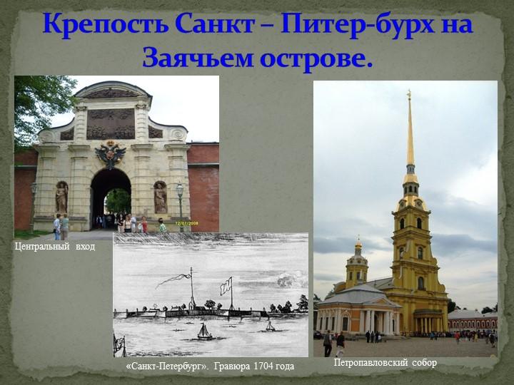 Крепость Санкт – Питер-бурх на Заячьем острове.«Санкт-Петербург». Гравюра 170...