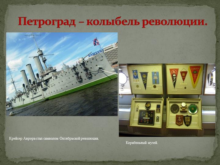 Петроград – колыбель революции.Крейсер Аврора...