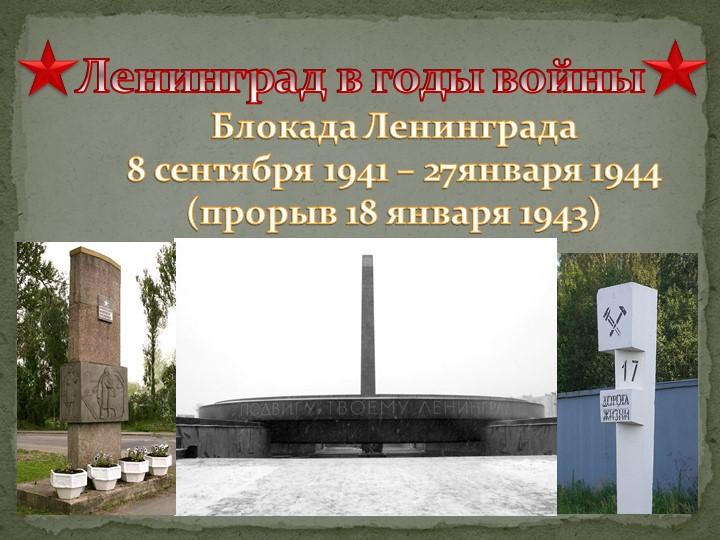 Ленинград в годы войныБлокада Ленинграда8 сентября 1941 – 27января 1944(про...