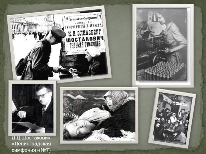 Д.Д.Шостакович«Ленинградская симфония»(№7)