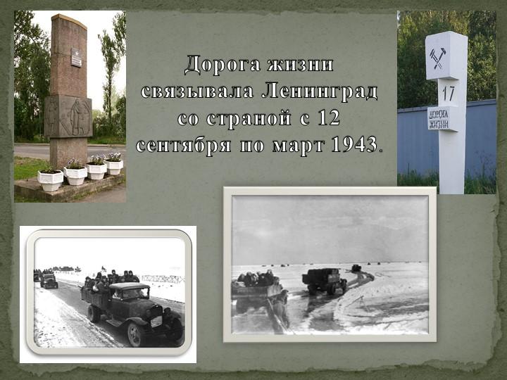 Дорога жизни связывала Ленинград со страной с 12 сентября по март 1943.