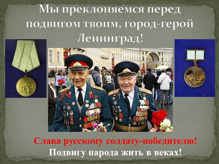 Мы преклоняемся перед подвигом твоим, город-герой Ленинград!Слава русскому со...