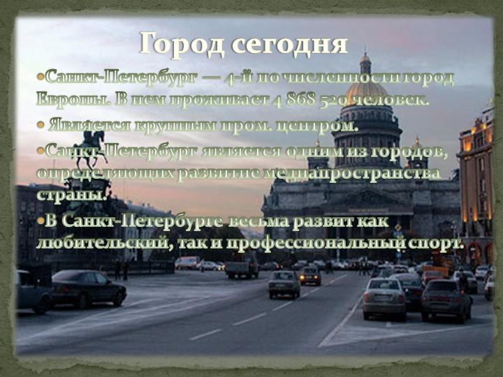 Город сегодняСанкт-Петербург — 4-й по численности город  Европы. В нем прожив...