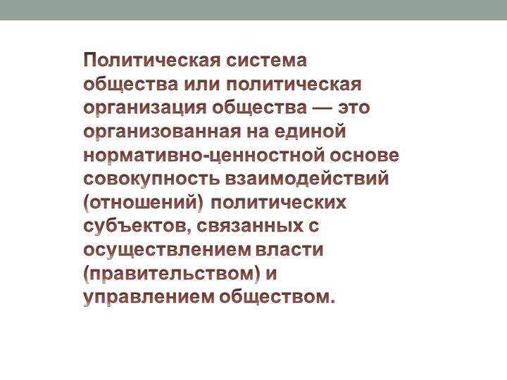 Политическая система обществаилиполитическая организация общества— это орг...