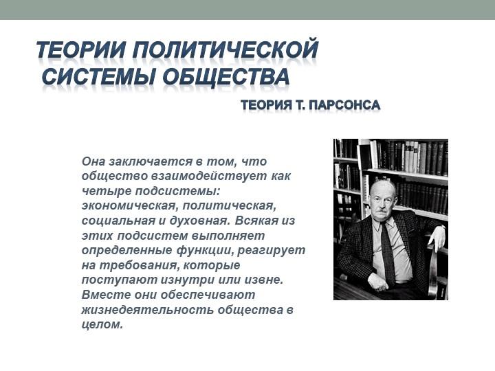Теории политической системы обществаТеория Т. ПарсонсаОна заключается в том,...