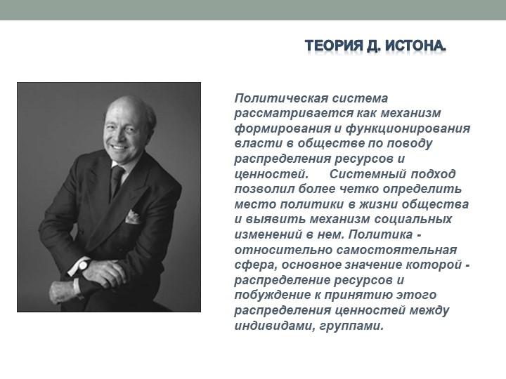 Теория Д. Истона.Политическая система рассматривается как механизм формирован...
