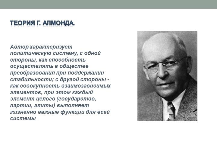 Теория Г. Алмонда.Автор характеризует политическую систему, с одной стороны,...
