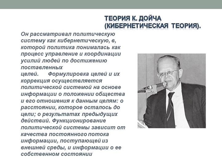 Теория К. Дойча (кибернетическая теория).Он рассматривал политическую систему...